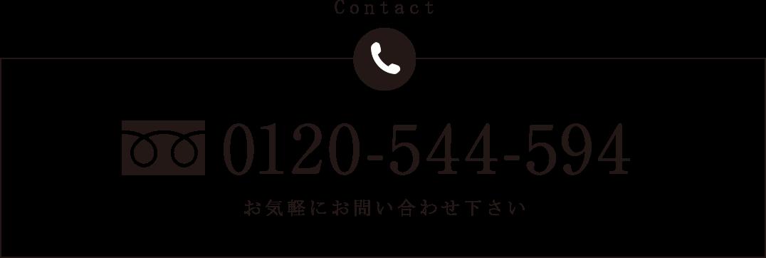 0120-544-594 お気軽にお問い合わせ下さい